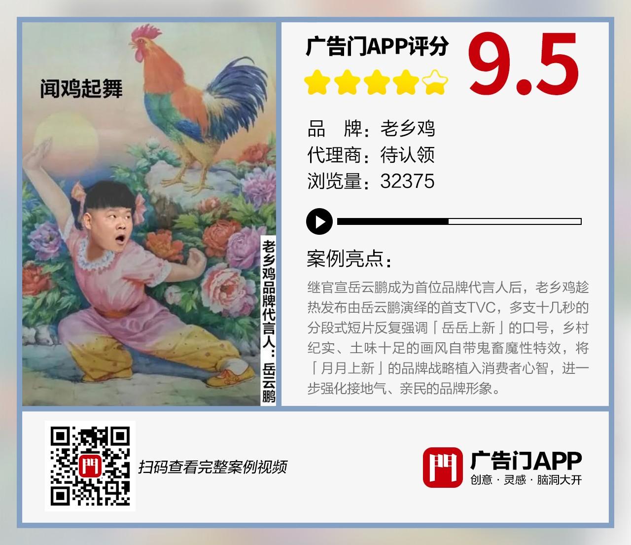 岳云鹏老乡鸡首支广告片 , 太鬼畜了!.jpg