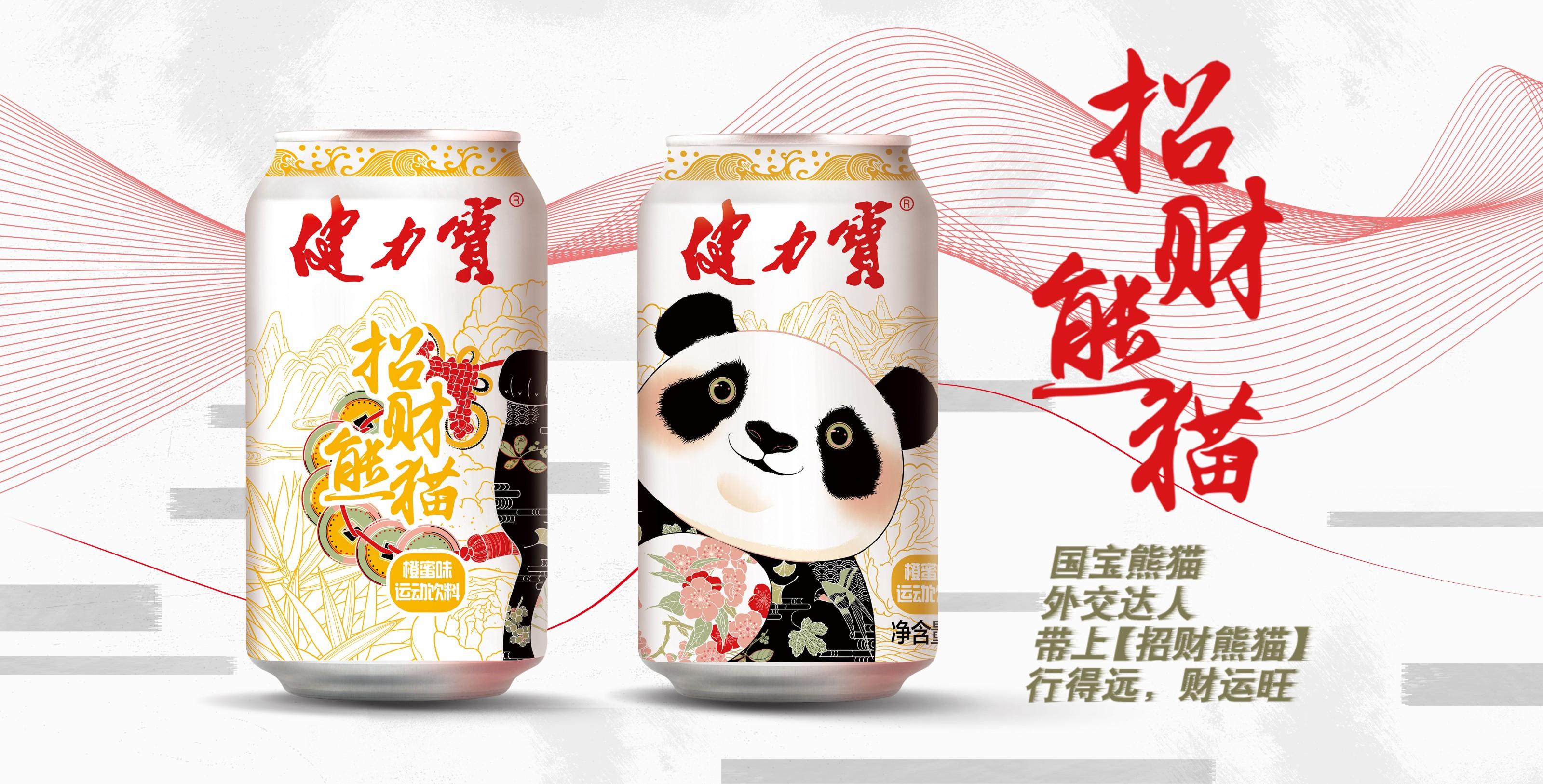 文化罐效果图-熊猫0702.jpg