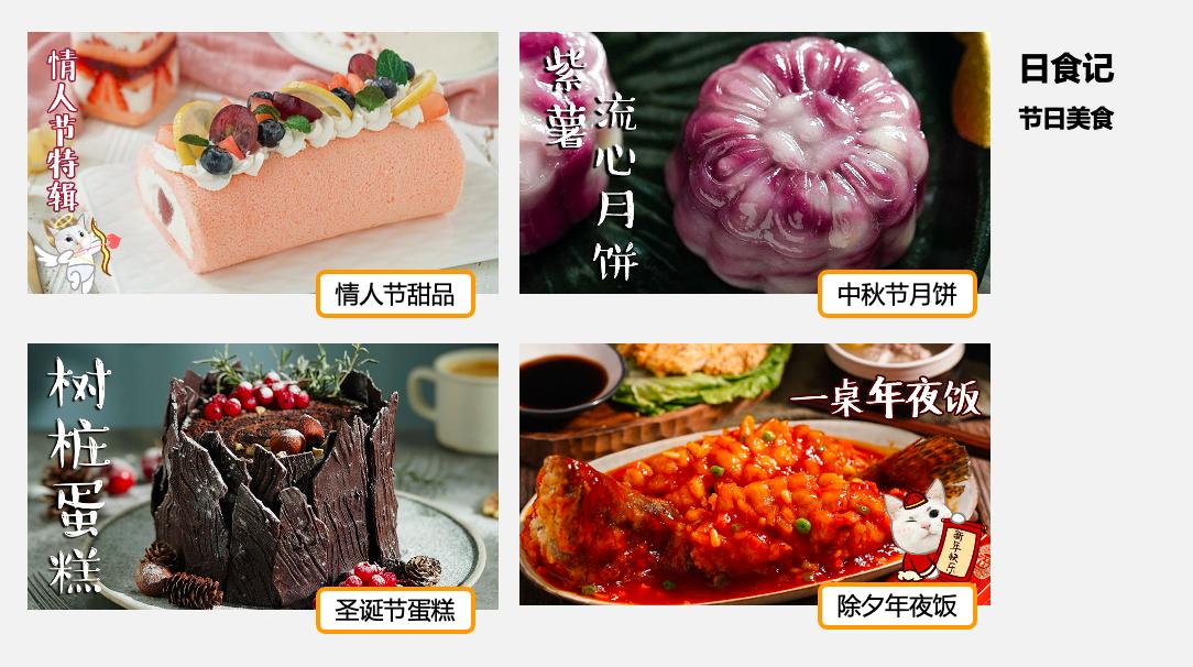 节日美食.png