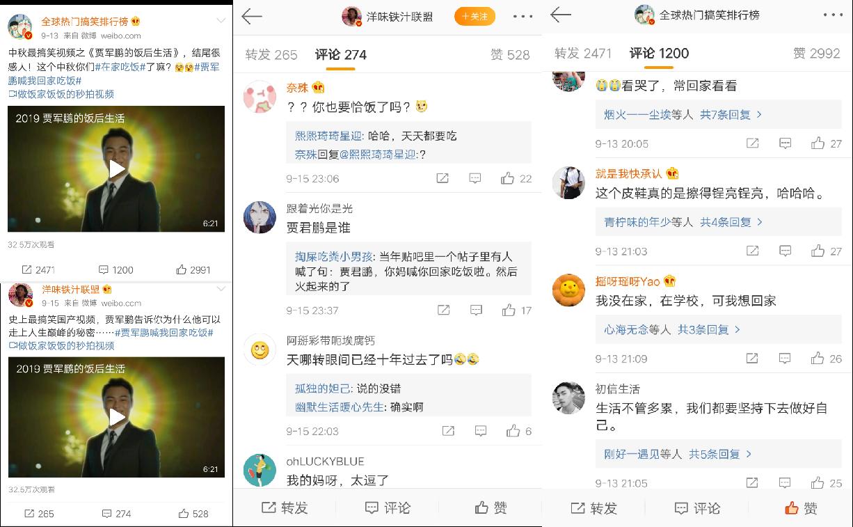 贾军鹏微博广告部分截图.png