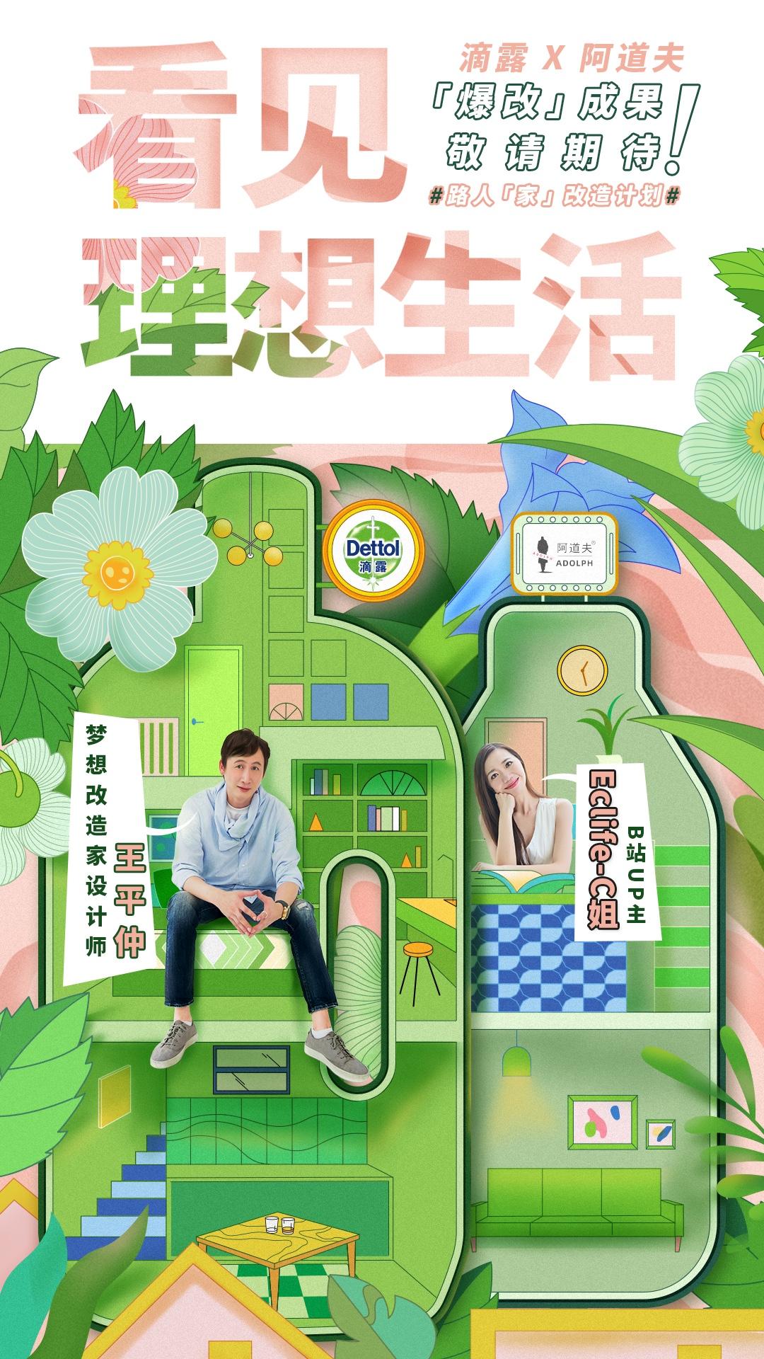 滴露_主视觉海报.jpg