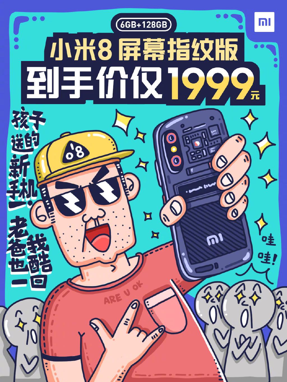 小米手机.jpg