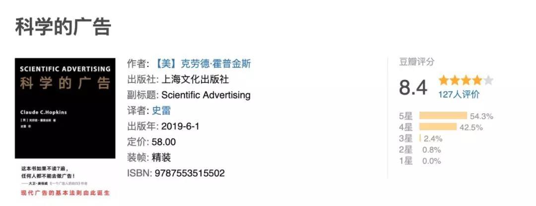 科学的广告.jpg