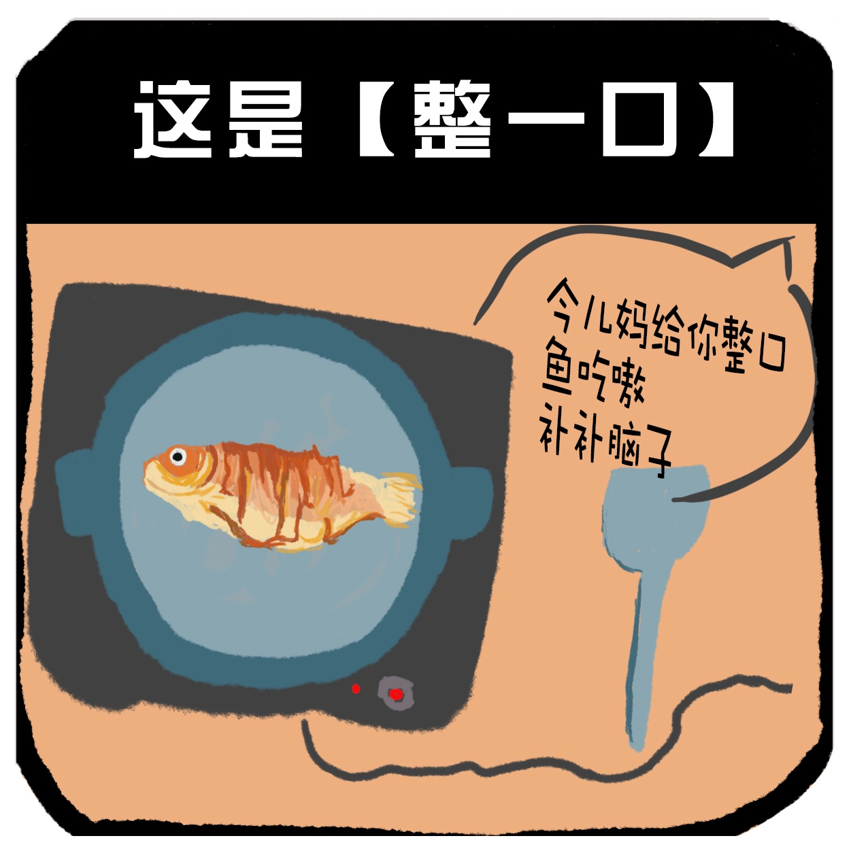 整条鱼.jpg