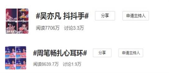 吴亦凡_周笔畅.jpg