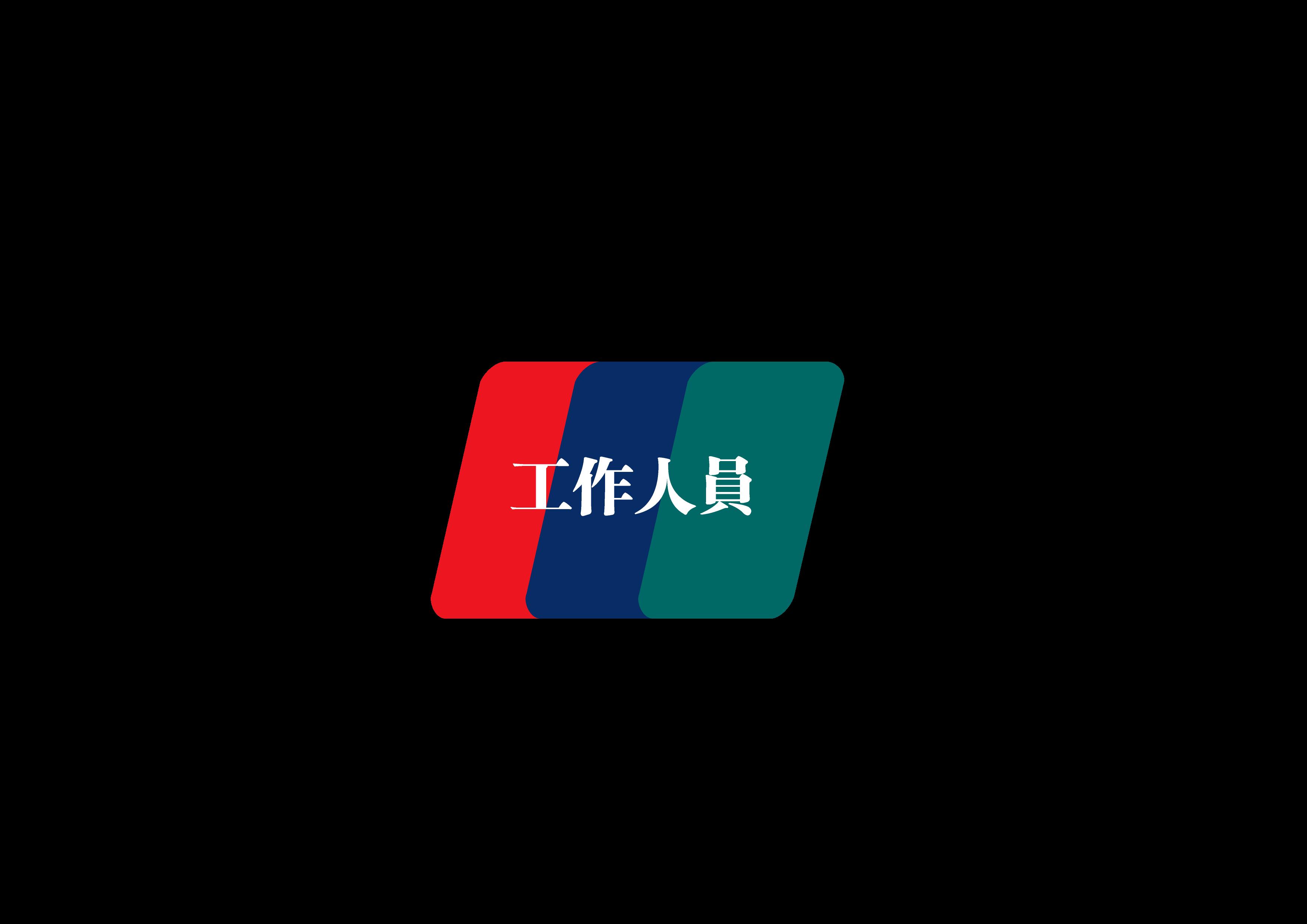 银联工作人员-01.png