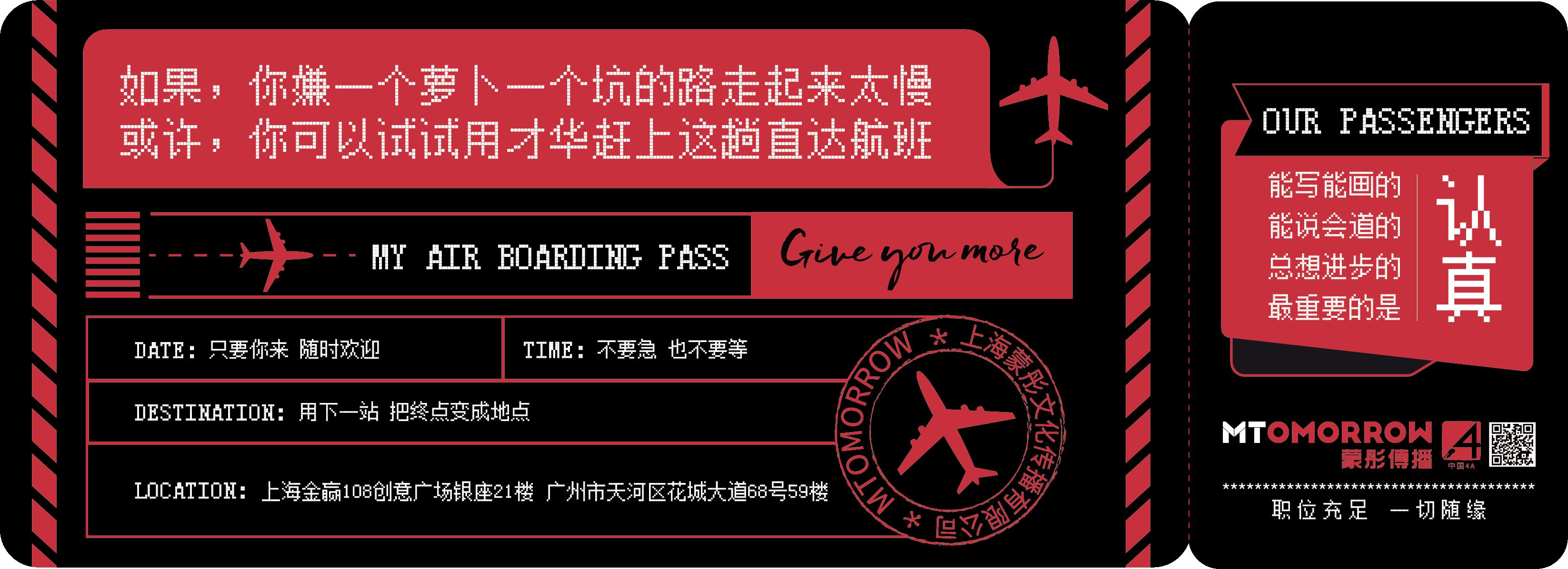 MT机票-FA-02.png