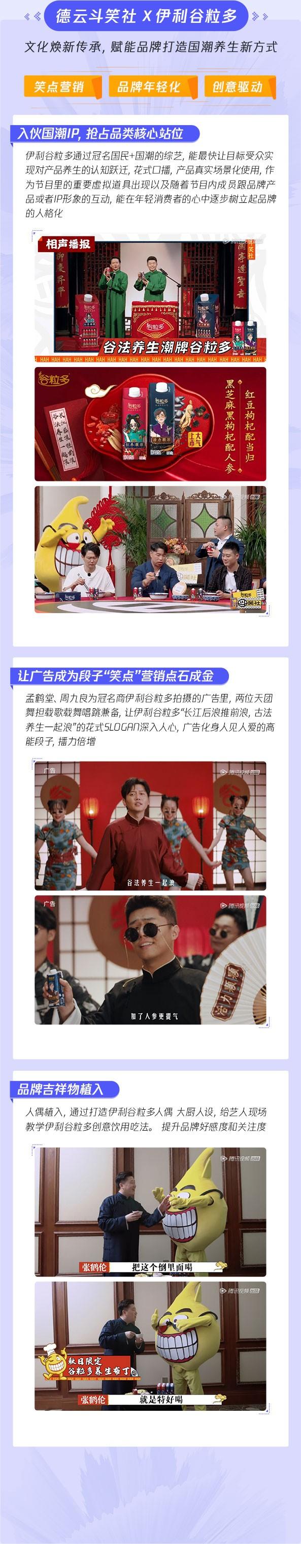 综艺08-德云斗笑社x伊利谷粒多.jpg