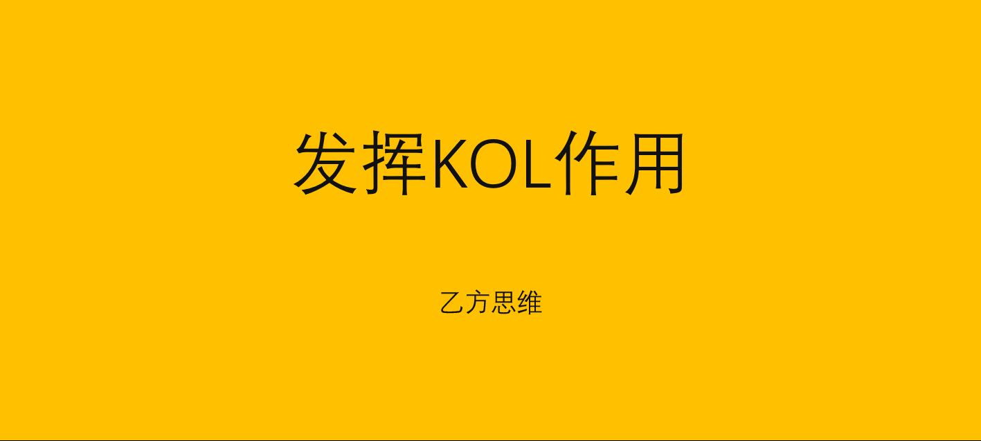 发挥KOL.png