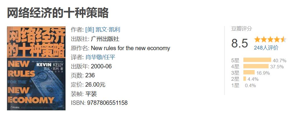 网络经济的十种策略.png