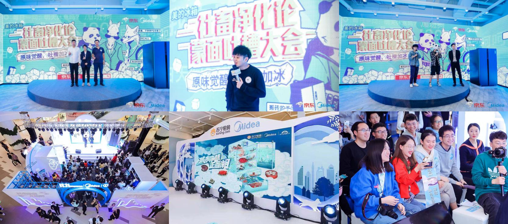 美的冰箱x京东双11活动方案(1.png