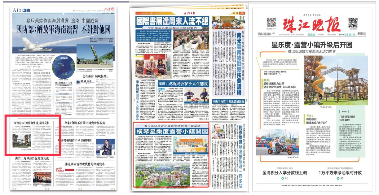 开园纸媒报道.png